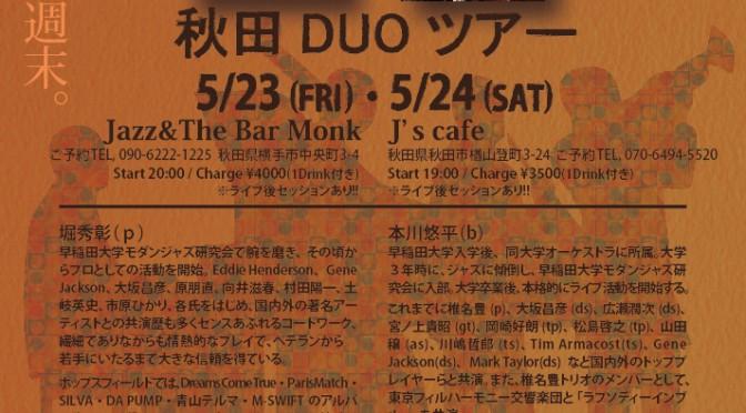 秋田DUOツアー 5/23,5/24