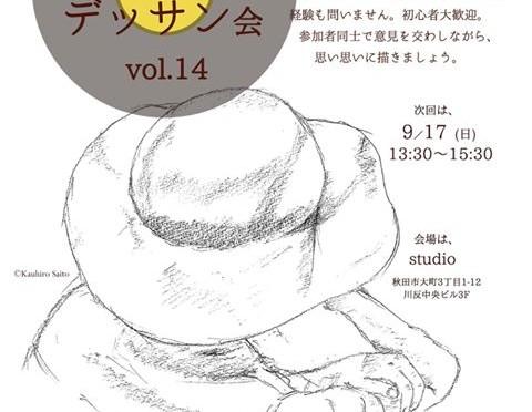 20170917レコードとデッサン会14