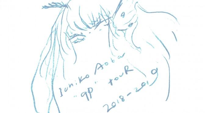 ichiko aoba qp tour邏譚・qp tour cut